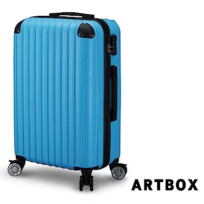 【ARTBOX】都會簡約 26吋鑽石紋防刮行李箱 (湖水藍)
