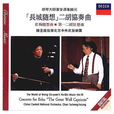 黃安源專輯(10)「長城隨想」二胡協奏曲 1CD