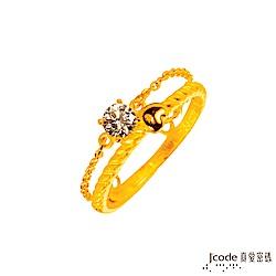 J'code真愛密碼 致給最愛黃金戒指-半鍊款
