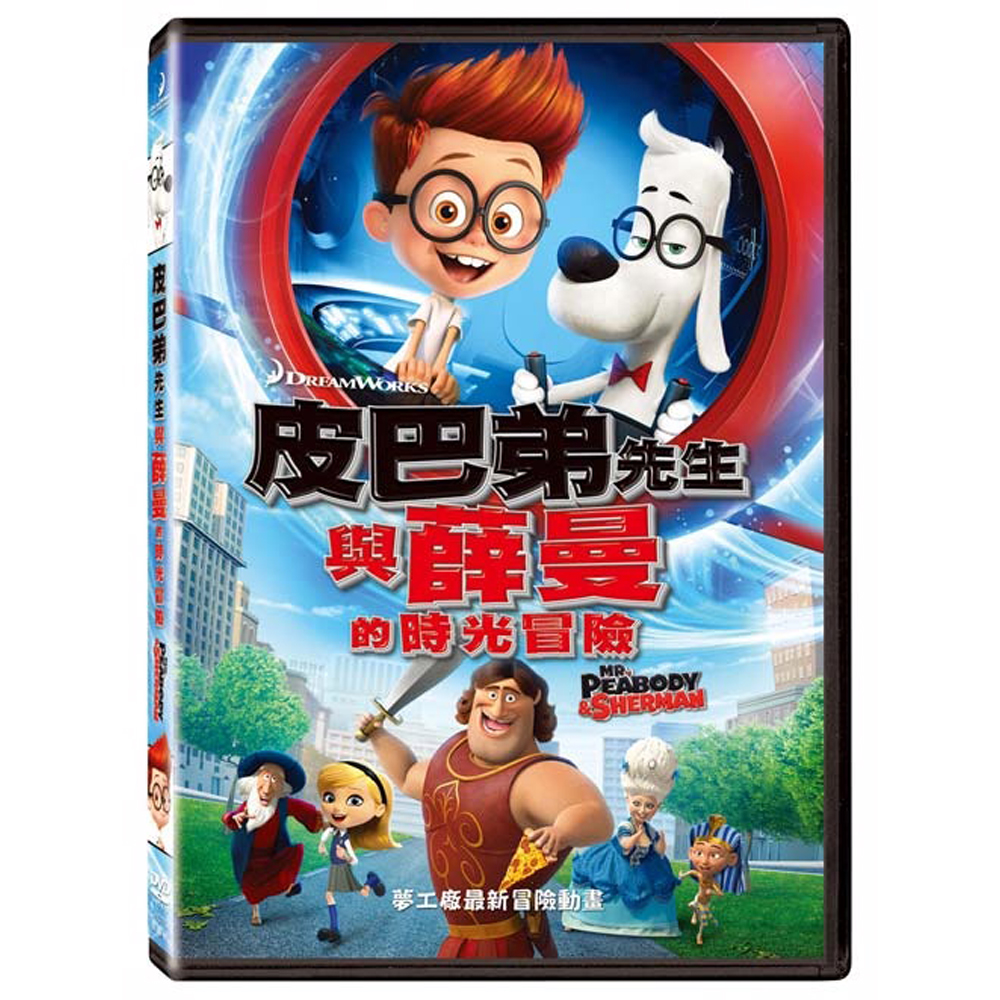 皮巴弟先生與薛曼的時光冒險 DVD