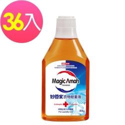 妙管家-衣物殺菌液(松木清香)300g (36入/箱)