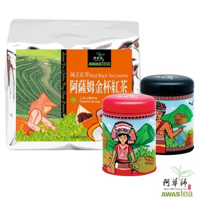 阿華師茶業 阿薩姆金杯紅茶裸包裝旅行組120包袋裝
