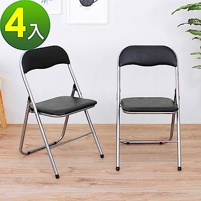 頂堅 橋牌折疊椅/會議椅/工作椅/餐椅/摺疊椅(黑色)-4入/組
