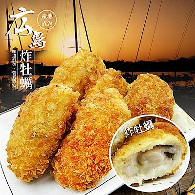 馬姐漁舖 日本廣島穌炸爆漿大牡蠣(20顆/包)