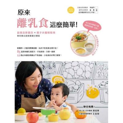 原來離乳食這麼簡單!副食品新觀念 × 親子共餐輕鬆煮,聰明養成健康寶寶好體質