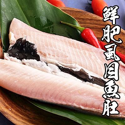 【海鮮王】大鮮肥牛奶虱目魚肚 *3片組 (230g±10%/片 )