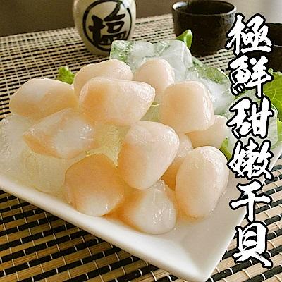 【海鮮王】極鮮甜嫩干貝(海灣貝) *3包組(13-15顆/250g±10%/包)