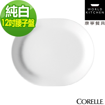 CORELLE康寧 純白12吋腰子盤