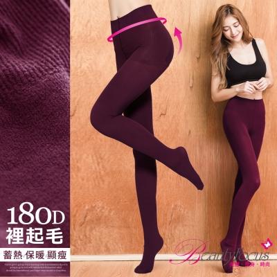 褲襪-180D提臀刷毛保暖褲襪-酒紅-BeautyFocus