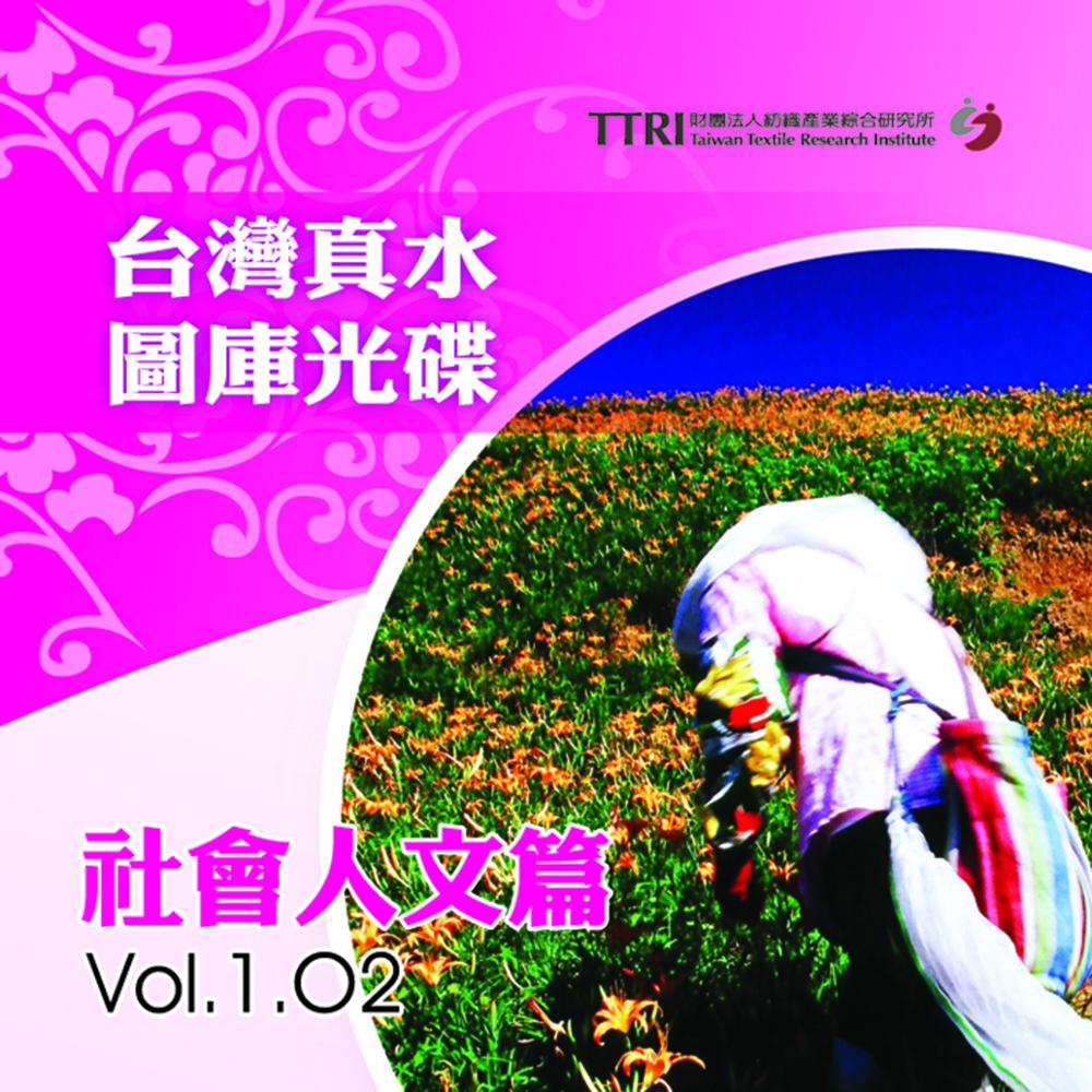 台灣真水影像圖庫 社會人文篇-02