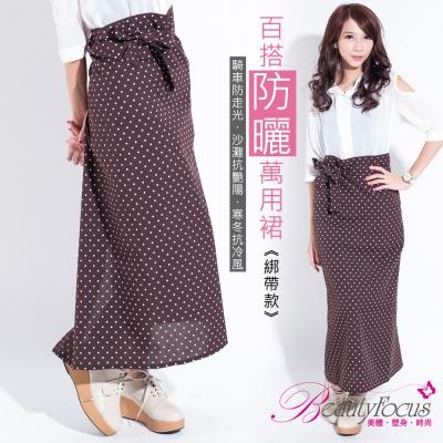 BeautyFocus  (綁帶款)台灣製百搭萬用防曬裙-咖啡色