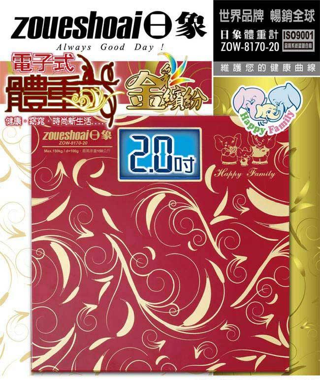 日象金彩繽紛電子式體重計 ZOW-8170-20