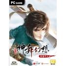 神舞幻想  PC 中文平裝版