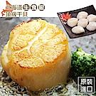 馬姐漁舖 北海道頂級生食級鮮甜3S干貝-2包組(10顆/包)