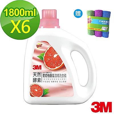 3M 天然酵素葡萄柚香氛濃縮洗衣精1800ml 5+1罐
