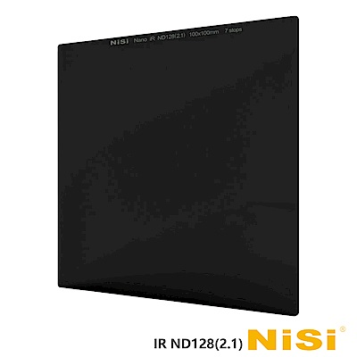 NiSi 耐司 IR ND128(2.1) 方型減光鏡 100x100mm-減7...