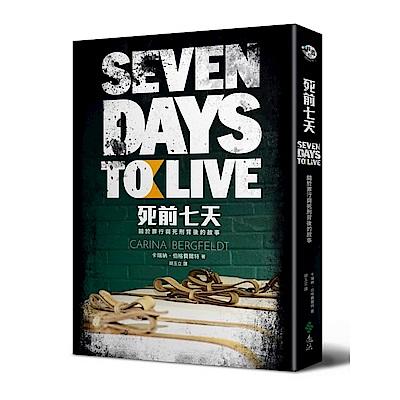 死前七天:關於罪行與死刑背後的故事
