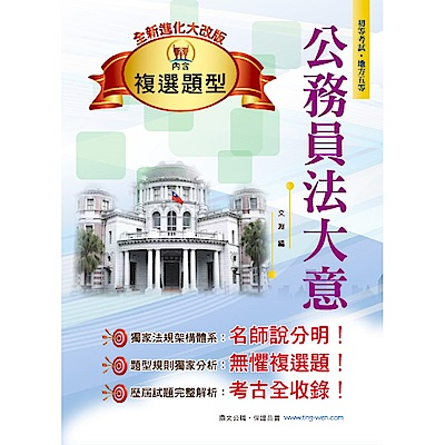 公務員法大意(6版)