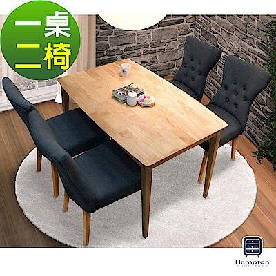 漢妮Hampton凱特四尺實木拉釦餐桌椅組-一桌二椅(原木-深灰)-120x80x74cm