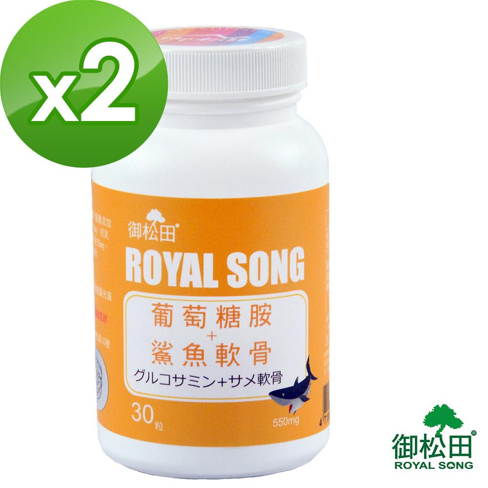 御松田-葡萄糖胺+鯊魚軟骨膠囊(30粒/瓶)-2瓶