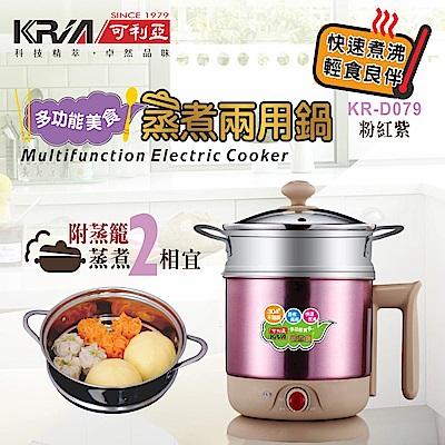 KRIA可利亞多功能美食蒸煮鍋KR-D079