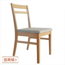 艾凡簡約基本款餐椅