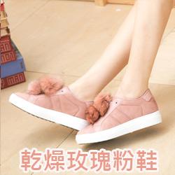 正韓乾燥玫瑰粉毛球內增高鞋
