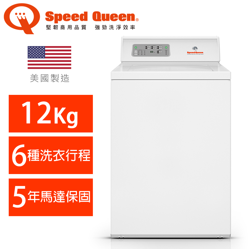 (美國原裝)Speed Queen 12KG智慧型高效能上掀洗衣機LWNE52SP(白色)