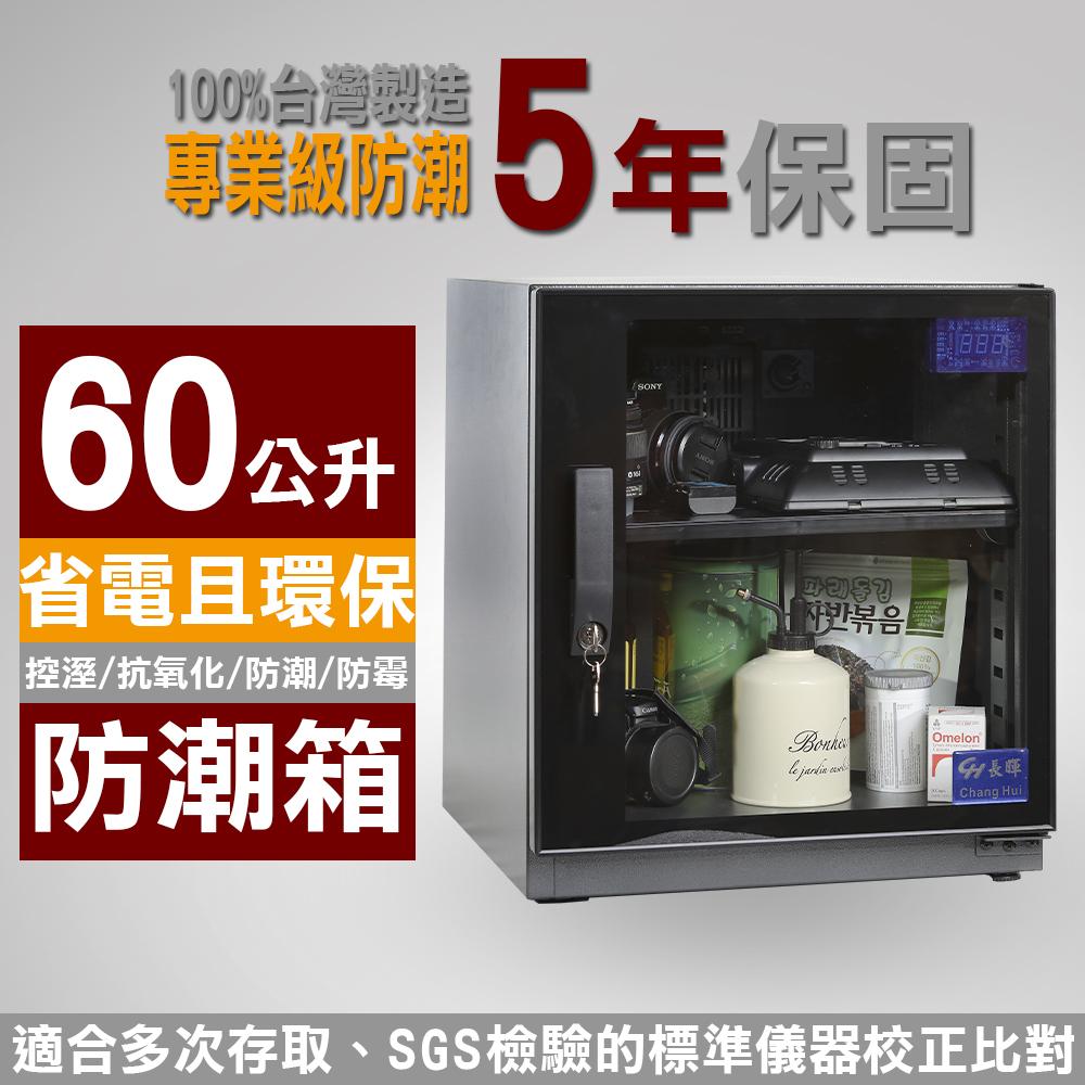 【長暉】可調式數字顯示 CH-168S-60 全數位 60公升 晶片除濕 電子防潮箱