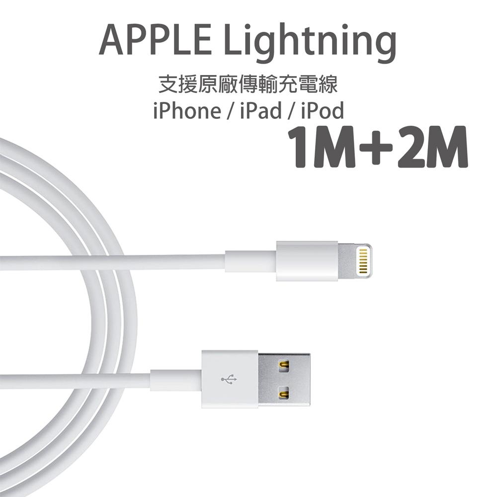 【Apple 適用】Lightning 8pin 1M充電線+2M充電線