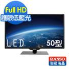 RANSO聯碩 50吋 FHD 護眼低藍光 LED液晶顯示器 RC-50DA1