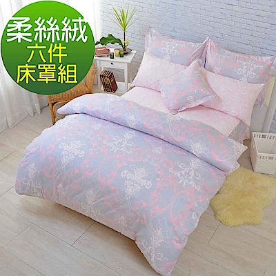 LooCa戀戀歐風柔絲絨六件式床罩組(雙人)