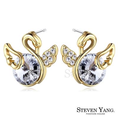 STEVEN YANG 白K耳針式耳環 優雅天鵝 (金色白水晶)