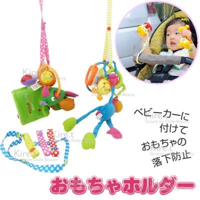 【超值2入】kiret 寶寶玩具吊帶-推車防掉帶 多色隨機