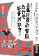 三萬日圓的電扇為什麼能賣到缺貨-只要一張圖-就能學會熱賣商品背後的秘密