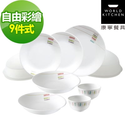 CORELLE康寧 自由彩繪9件式餐盤組(901)