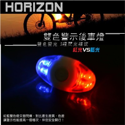 Horizon 雙色警示後車燈