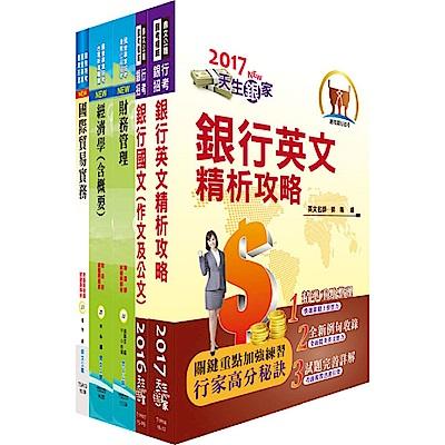 華南金控(儲備菁英行員-商學管理組、國外單位組)套書(贈題庫網帳號、雲端課程)