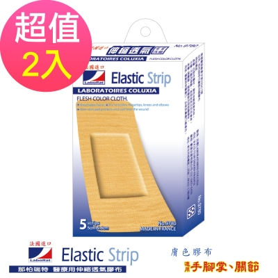 LaboRat那柏瑞特 伸縮膠布(超大)5片/盒 5cm*10cm(2盒販售)