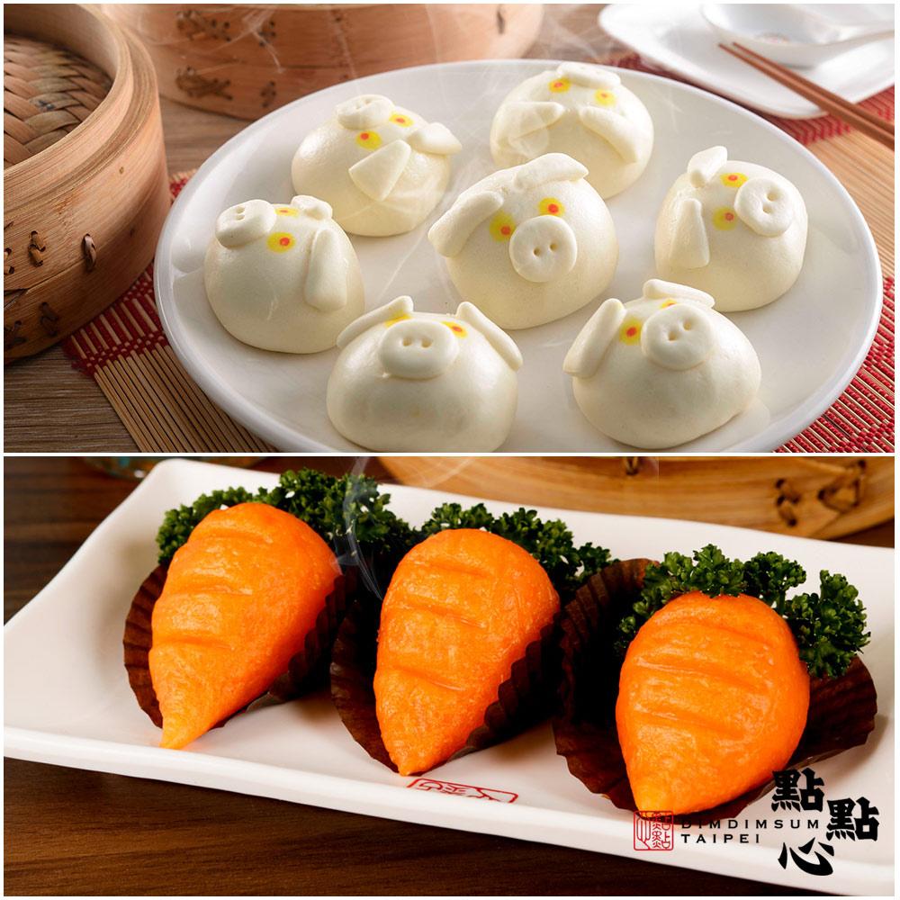 點點心 豬仔流沙包(12粒/盒)+芋香蘿蔔仔(8入/盒)