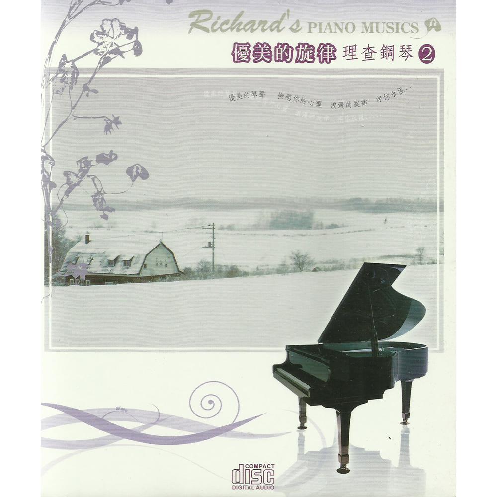 優美的旋律: 理查鋼琴 第二輯 CD 3片裝