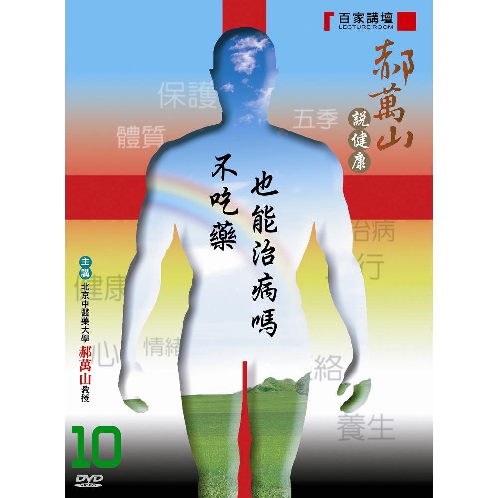 百家講壇 郝萬山說健康(10)不吃藥也能治病嗎DVD