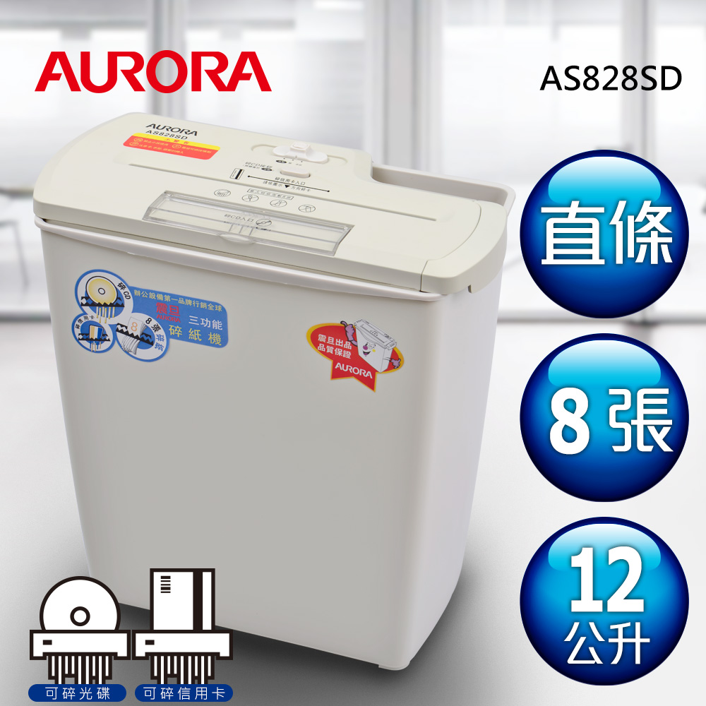 AURORA 震旦行8張直條式碎紙機(AS828SD) product image 1