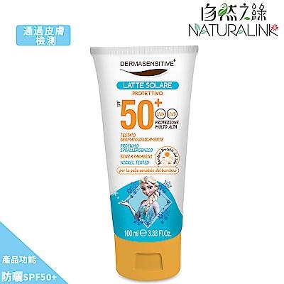 自然之綠冰雪奇緣兒童防曬乳SPF50+