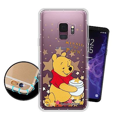 迪士尼授權正版 Samsung Galaxy S9 星星系列 空壓安全保護套(維...