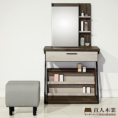 日本直人木業-HONEY簡約84CM化妝桌椅組(84x41x158cm)