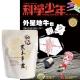 科學少年 (1年12期) 贈 田記黑木耳桂圓養生露 (300g/10入) product thumbnail 1