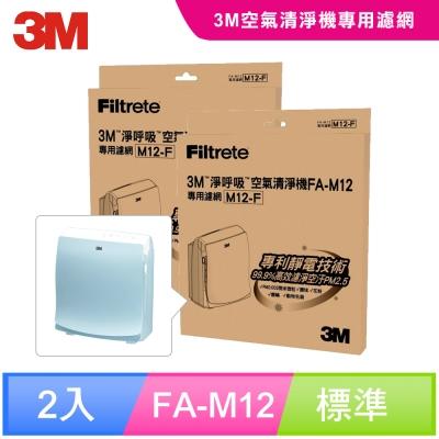 3M 超舒淨型空氣清淨機FA-M12專用(超值2入組)
