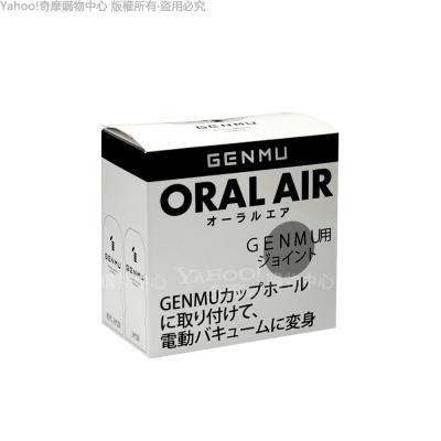 日本GENMU 電動吸吮深喉口交杯專用配件轉接環(兼容TOUCH二代/三代系列飛機杯)