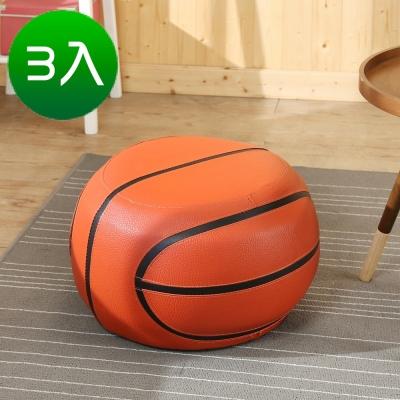BuyJM 籃球造型可愛沙發凳3入組